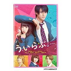 【Amazon.co.jp限定】ういらぶ。  通常版(オリジナルステッカー(赤)付) [DVD]