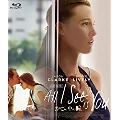 【Amazon.co.jp限定】かごの中の瞳[Blu-ray](非売品プレスシート付き)