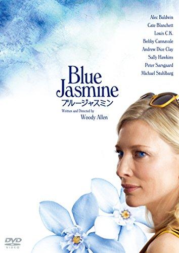 彼女が本当に大切にしていたものとは?美しくも残酷な映画「ブルージャスミン」