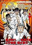 中間管理録トネガワ(8) (ヤングマガジンコミックス)
