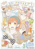 青空とブロカント1【電子限定特典付き】 (シルフコミックス)
