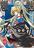 魍魎少女 2巻 (ゼノンコミックス)