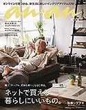 anan(アンアン) 2019/03/06号 No.2141 [オンラインで買える暮らしにいいもの。/増田貴久]