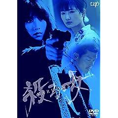 【Amazon.co.jp限定】殺る女 [DVD] (ブロマイドセット(2枚組)付)