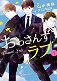 おっさんずラブ(1) (BE・LOVEコミックス)