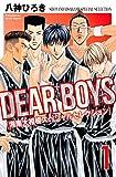 DEAR BOYS 湘南大相模スペシャルセレクション(1) (月刊少年マガジンコミックス)