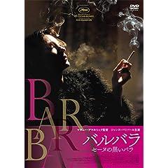 バルバラ セーヌの黒いバラ [DVD]