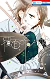 覆面系ノイズ 18 (花とゆめコミックス)