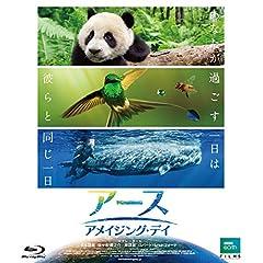 アース:アメイジング・デイ [Blu-ray]