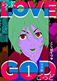 LOVE GOD 〔完全版〕 1巻