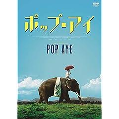 ポップ・アイ [DVD]