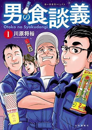 Kindle版, 思い出食堂コミックス