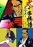 弐十手物語 大合本1(1.2.3巻)