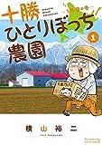 十勝ひとりぼっち農園(1) (少年サンデーコミックススペシャル)