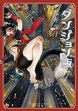ダンジョン飯 7巻 (HARTA COMIX)