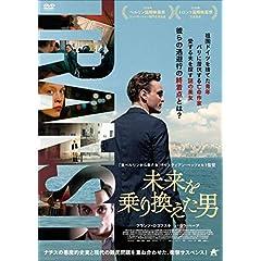 未来を乗り換えた男 [DVD]
