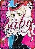 東京BABYゲーム 1巻