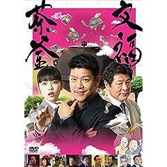 文福茶釜 [DVD]