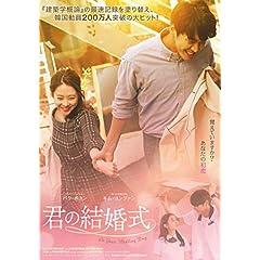 【Amazon.co.jp限定】君の結婚式(オリジナルブロマイド付) [DVD]