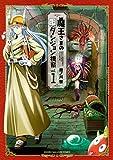 魔王さまの抜き打ちダンジョン視察(1) (週刊少年マガジンコミックス)