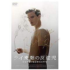 ライ麦畑の反逆児/ひとりぼっちのサリンジャー[DVD]