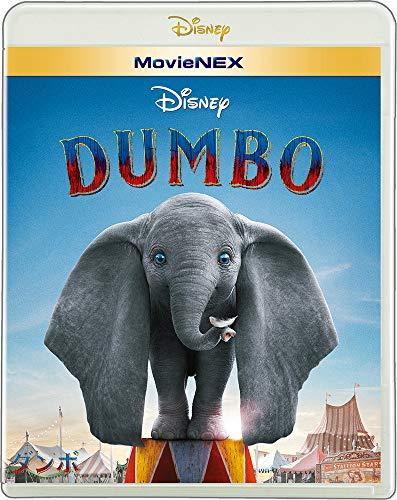 ダンボ MovieNEX [ブルーレイ+DVD+デジタルコピー+MovieNEXワールド] [Blu-ray]