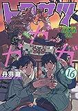 トクサツガガガ(16) (ビッグコミックス)