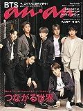 anan(アンアン) 2019/07/10号 No.2158 [(通常版) 表紙:BTS]