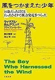 風をつかまえた少年 14歳だったぼくはたったひとりで風力発電をつくった (文春文庫)  Kindle版