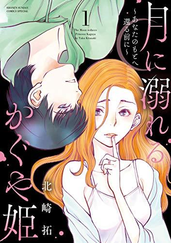 Kindle版, 夜サンデーコミックス