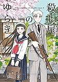 殺し屋Sのゆらぎ(1) (ゲッサン少年サンデーコミックス)