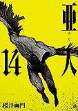 亜人(14) (アフタヌーンコミックス)