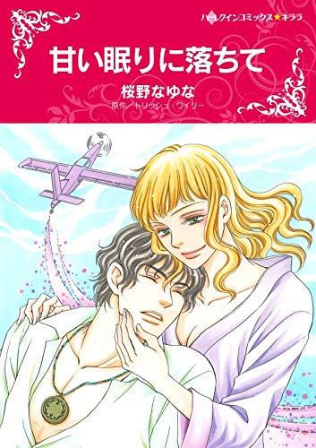 Kindle版, ハーレクインコミックス