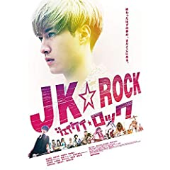 JK☆ROCK [DVD]