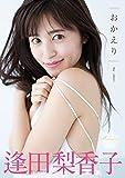 【デジタル限定 YJ PHOTO BOOK】逢田梨香子写真集「おかえり」