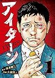 アイターン(1) (モーニングコミックス)
