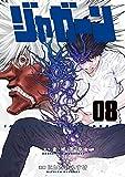 ジャガーン(8) (ビッグコミックス)