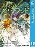 約束のネバーランド 15 (ジャンプコミックスDIGITAL)