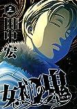 女神の鬼(3) (ヤングマガジンコミックス)