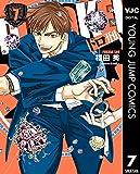 ドロ刑 7 (ヤングジャンプコミックスDIGITAL)
