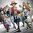 OVER THE TOP (特典:オリジナルデカジャケ)