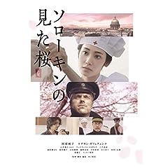 ソローキンの見た桜 豪華版 Blu-ray