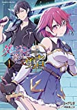 ダンジョン暮らしの元勇者 THE COMIC1 (ヴァルキリーコミックス)