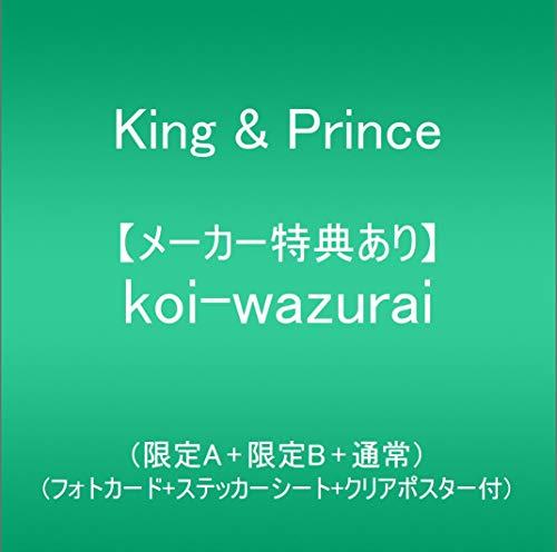 【メーカー特典あり】 koi-wazurai (限定A+限定B+通常)【メーカー特典:フォトカード+ステッカーシート+クリアポスター付】