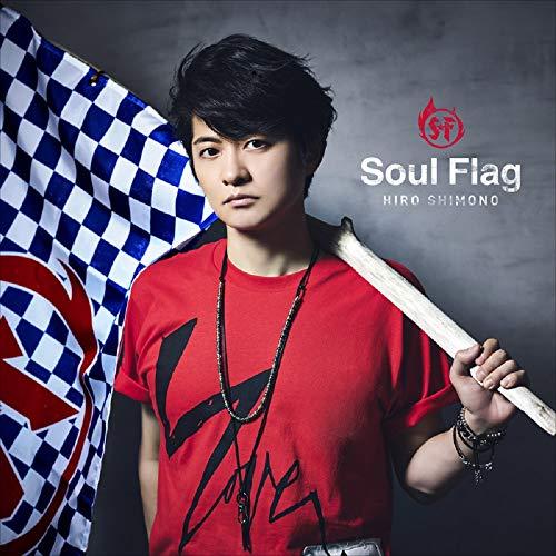 Soul Flag/下野紘
