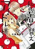 私の着せ替えアイドル様【電子単行本】 1 (プリンセス・コミックス プチプリ)