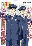 けいさつのおにーさん1 (コロナ・コミックス)