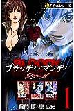 【極!合本シリーズ】 BLOODY MONDAY シリーズ1巻