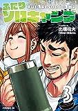 ふたりソロキャンプ(3) (イブニングコミックス)