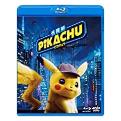 名探偵ピカチュウ 通常版 Blu-ray&DVDセット